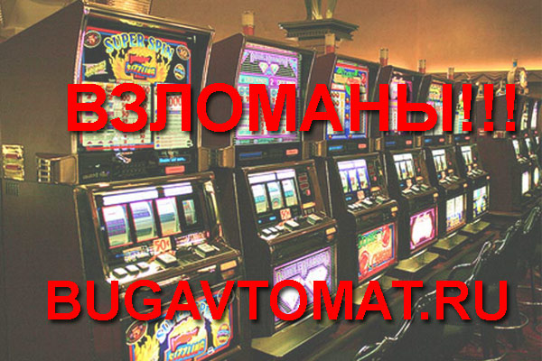 Игровые автоматы - Аферы Подделки Криминал
