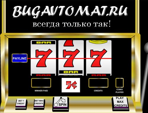 Игровые автоматы взлом секретные коды игровые автоматы обезьянки гаражи
