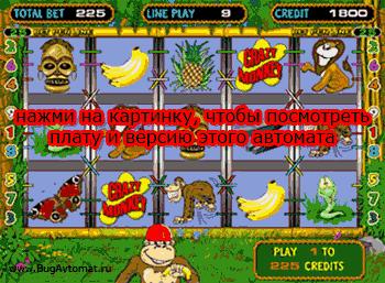 Игровые автоматы игры crazy monkey resident первые игровые автоматы онлайн бесплатно без регистрации