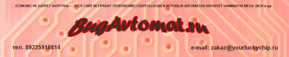 клубнічка аўтаматы